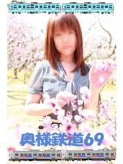 奥様鉄道69 福岡 ひとみ