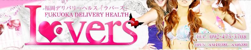 福岡デリヘル Lovers 福岡市デリヘル