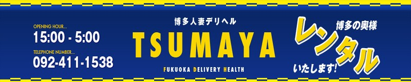 TSUMAYA 福岡市人妻デリヘル