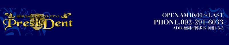 プレジデント 中洲ソープランド