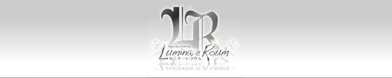 ルミナーレラウム 福岡市デリヘル