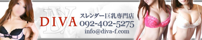DIVA 福岡市デリヘル
