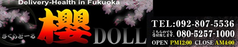櫻DOLL 福岡市人妻デリヘル