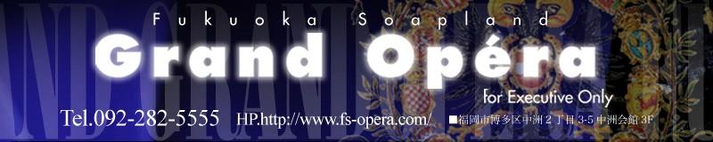 グランドオペラ中洲 ソープランド