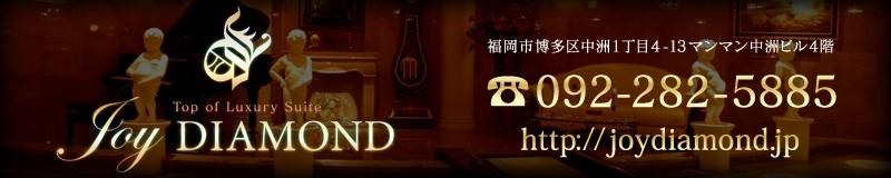 JOY DIAMOND 中洲ソープランド