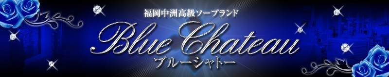 Blue Chateau 中洲ソープランド