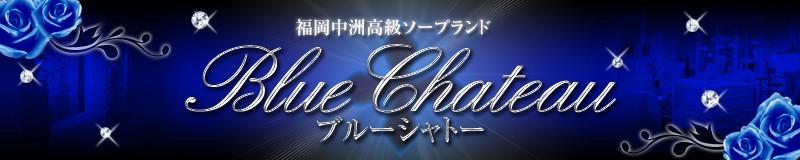 Blue Chateau ソープランド