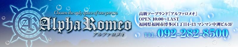 Alpha Romeo 中洲ソープランド