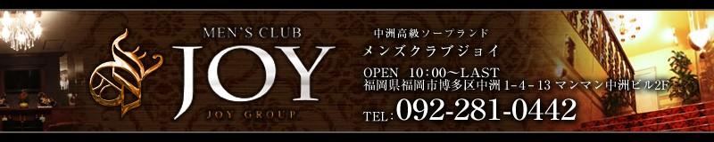 MEN'S CLUB JOY 中洲ソープランド