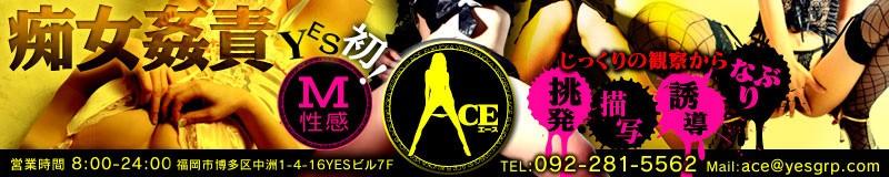 ACE 中洲ヘルス(トクヨク)