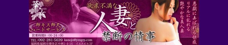 華女 ヘルス(トクヨク)