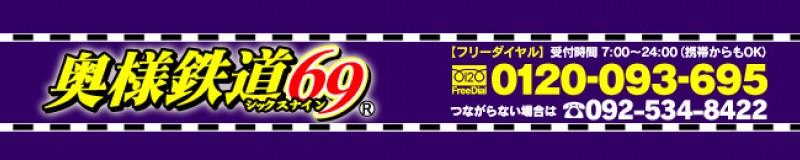 奥様鉄道69 福岡 福岡市人妻デリヘル