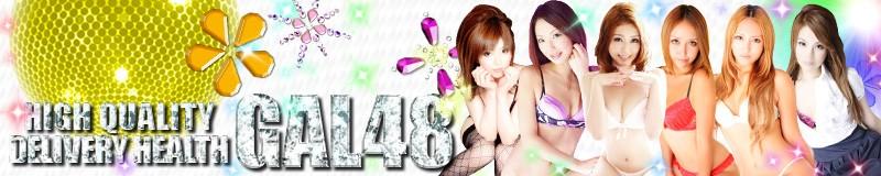 GAL48 デリヘル